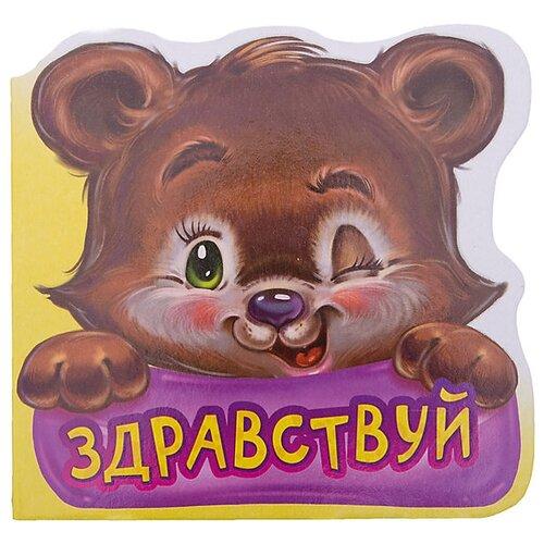 Купить Меламед Г.М. Вежливые слова. Здравствуй , ND Play, Книги для малышей