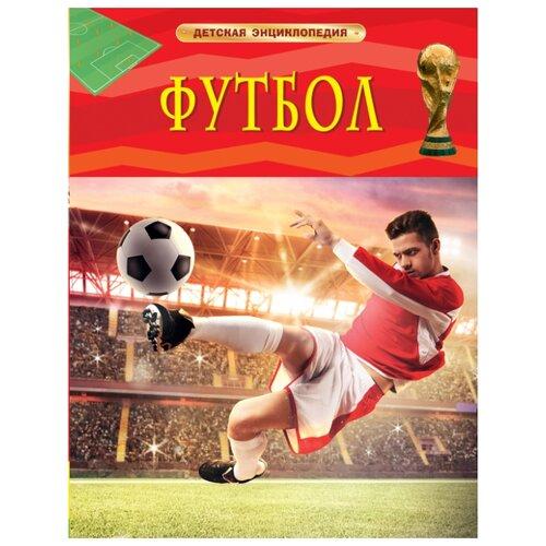 Купить Гиффорд К. Детская энциклопедия. Футбол (18196) , РОСМЭН, Познавательная литература
