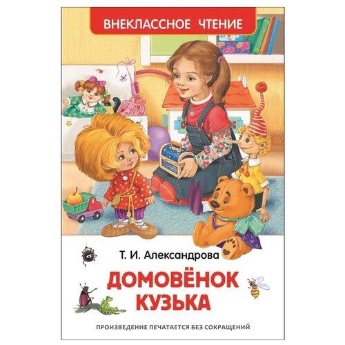 Александрова Т. И.