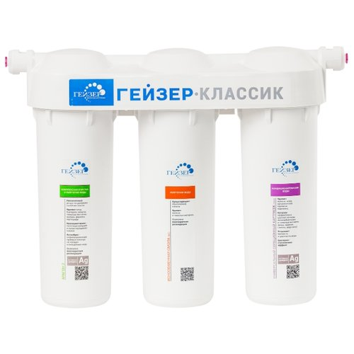Фильтр Гейзер Классик КомпФильтры и умягчители для воды<br>