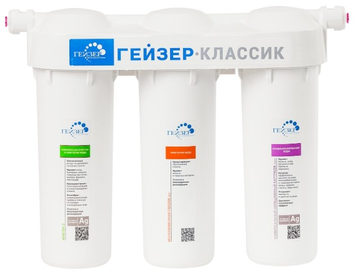 Гейзер Фильтр Гейзер Классик Комп