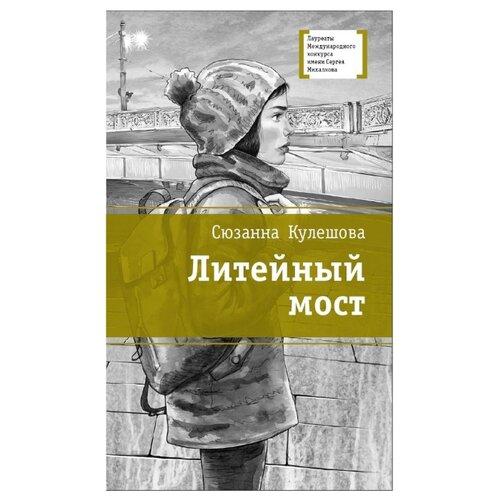 Купить Кулешова С. М. Литейный мост , Детская литература, Детская художественная литература