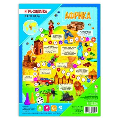 Настольная игра ГеоДом Вокруг света. Африка геодом карта мира настольная для малышей вокруг света со смешариками 58х38 см лам геодом