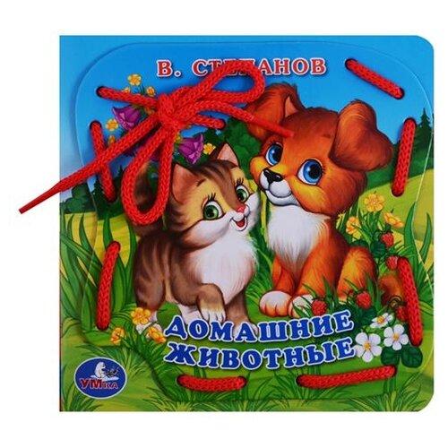 Купить Умка Книжка со шнурком Домашние животные, Книжки-игрушки