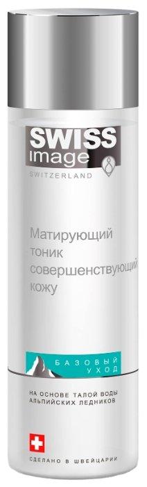 Swiss Image Тоник матирующий совершенствующий кожу