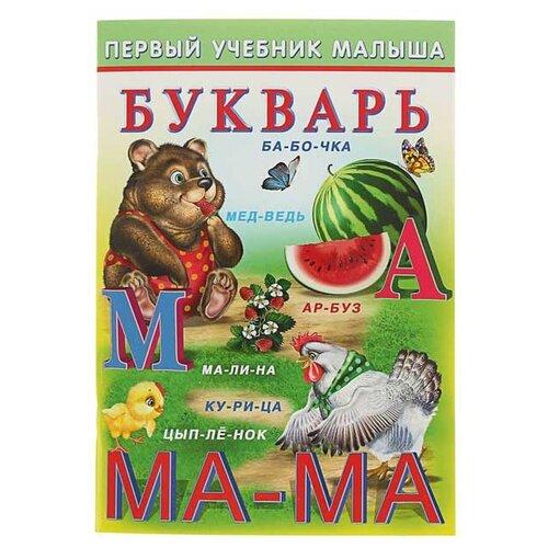 Купить Гурина И. Первый учебник малыша. Букварь , Фламинго, Учебные пособия