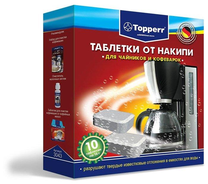 Таблетки Topperr от накипи для чайников и кофеварок 3043 10 шт