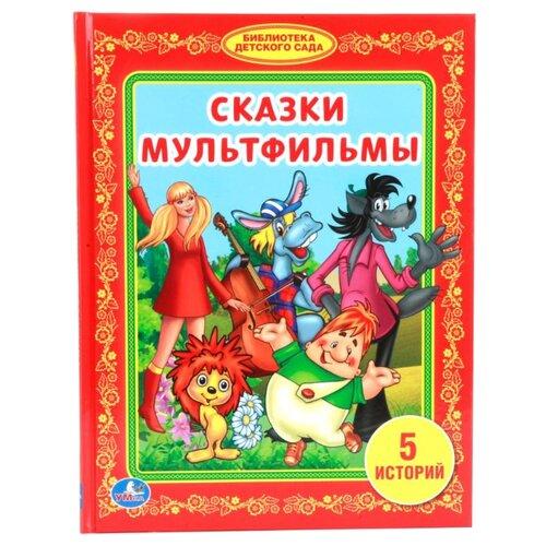 Купить Библиотека детского сада. Сказки мультфильмы, Умка, Книги для малышей