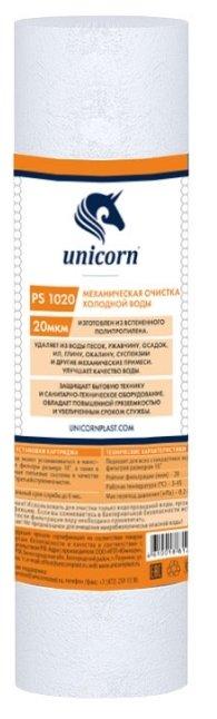 Unicorn PS 1020 Картридж из пористого полипропилена