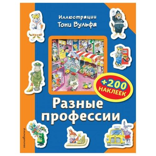 Книжка с наклейками Разные профессии fenix профессии книжка с наклейками
