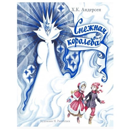 Купить Андерсен Х. К. Снежная Королева , Стрекоза, Детская художественная литература