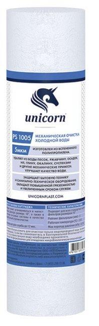 Unicorn PS 1005 Картридж из пористого полипропилена