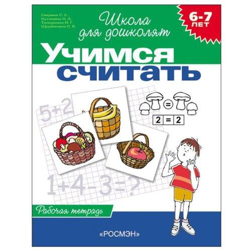 Гаврина С.Е. Школа для дошколят. Учимся считать росмэн развивающие карточки математика школа для дошколят