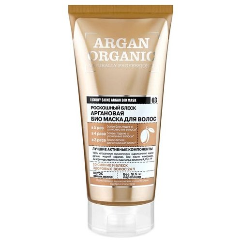 Organic Shop Argan Organic Роскошный блеск аргановая биомаска для волос, 200 мл