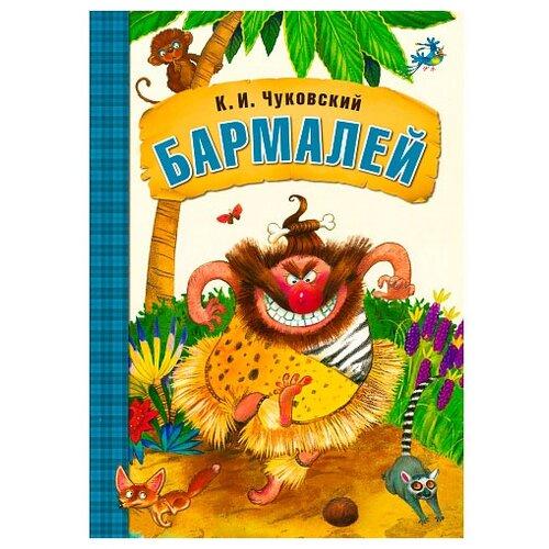 Купить Чуковский К. И. Бармалей , Мозаика-Синтез, Детская художественная литература
