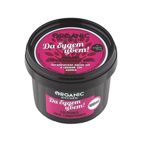 Organic Shop бальзам Organic Kitchen Да будет цвет для окрашенных волос, 100 мл томатный био бальзам для волос organic shop