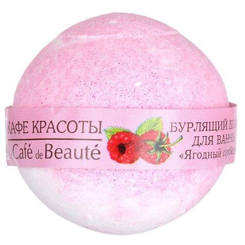 Кафе красоты Бурлящий шарик для ванны Ягодный сорбет, 120 г шар для ванны кафе красоты цитрусовый сорбет 120 г