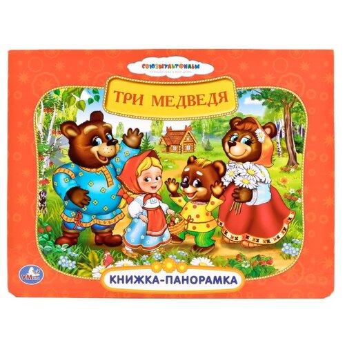 Купить Козырь А. Книжка-панорамка. Три медведя , Умка, Книги для малышей
