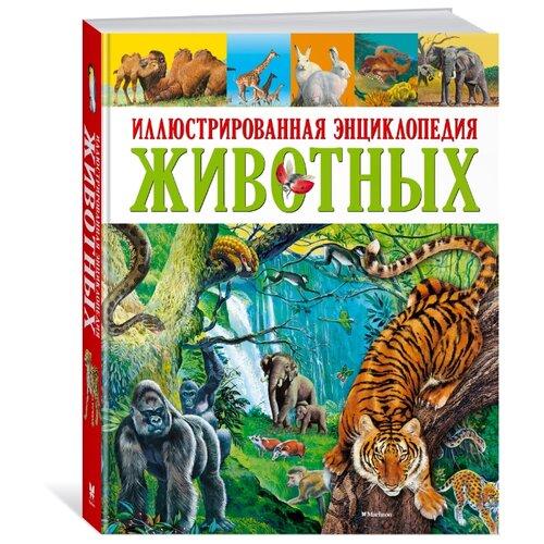 Купить Клош П. Иллюстрированная энциклопедия животных , Machaon, Познавательная литература