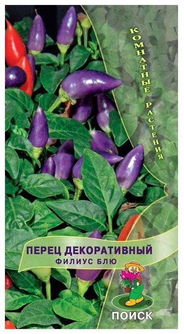 Семена ПОИСК Перец декоративный Филиус Блю 0.1 г