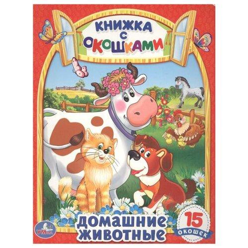 Купить Кузнецова О. Книжка с окошками. Домашние животные. 15 окошек , Умка, Книги для малышей