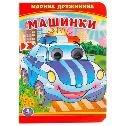 Дружинина М. Машинки , Умка, Книги для малышей  - купить со скидкой