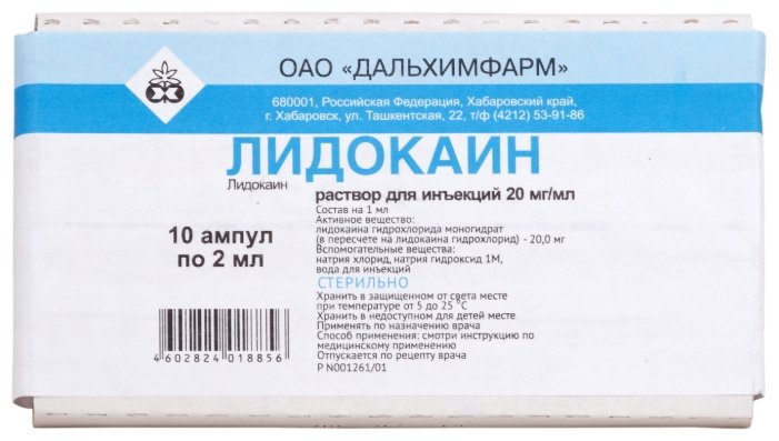 Лидокаин р-р д/ин. 20мг/мл 2мл №10