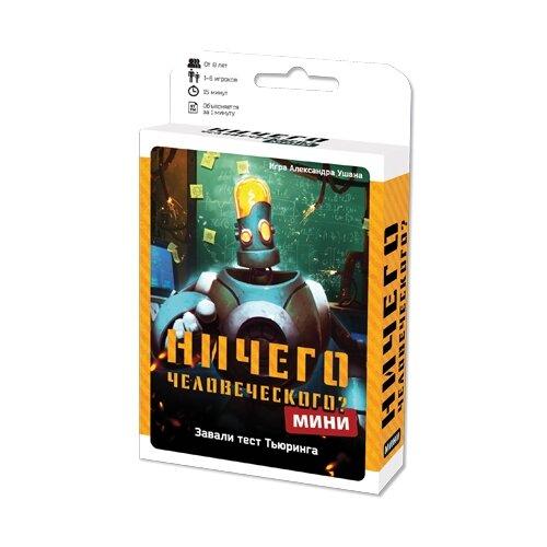 Настольная игра Magellan Ничего человеческого мини, Настольные игры  - купить со скидкой