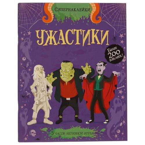 Купить Книжка с наклейками Супернаклейки. Ужастики , Machaon, Книжки с наклейками