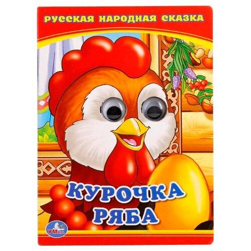 Купить Русская народная сказка. Курочка Ряба, Умка, Книги для малышей
