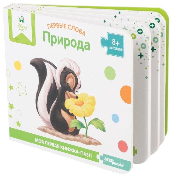 Step puzzle Книжка-игрушка Disney Первые слова. Природа