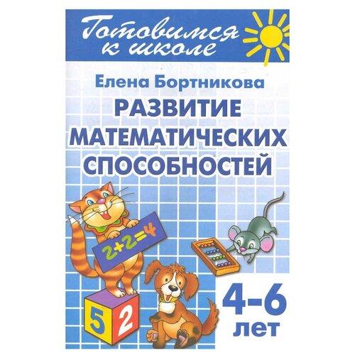 Купить Бортникова Е. Ф. Готовимся к школе. Развиваем математические способности. 4-6 лет , Литур, Учебные пособия