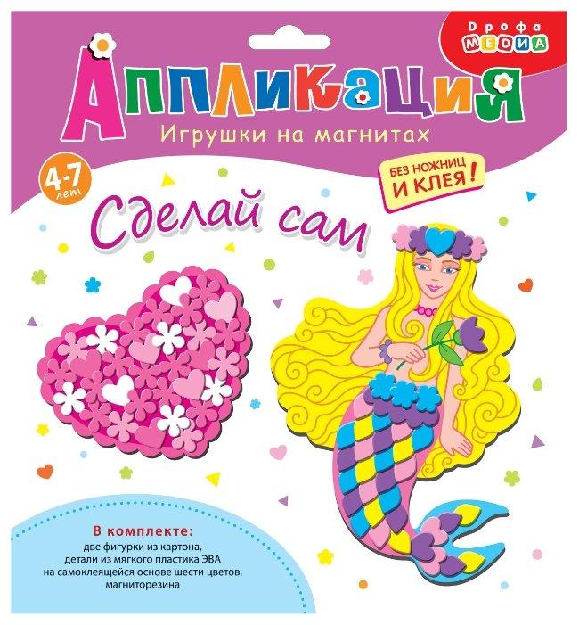 Дрофа-Медиа Набор для творчества Игрушки на магнитах Сердечко. Русалка (3213)