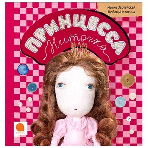 Купить Зартайская И. Принцесса Ниточка , Акварель, Детская художественная литература