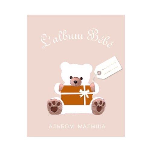 Купить Альбом малыша от 0 до 1 (бежевая обложка белый медведь), Стрекоза, Книги для родителей