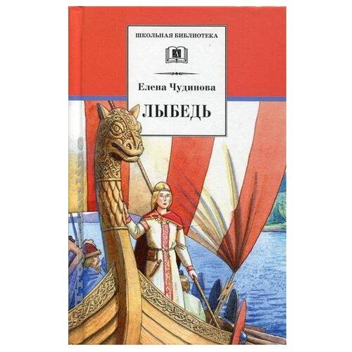 Чудинова Е. П. ЛыбедьДетская художественная литература<br>