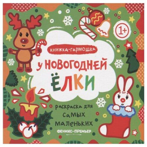 Купить Феникс Раскраска книжка-гармошка. У новогодней елки, Раскраски