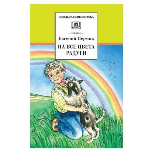Пермяк Е. А. На все цвета радуги , Детская литература, Детская художественная литература  - купить со скидкой