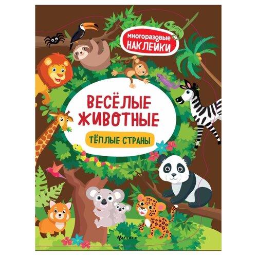 Купить Книжка с наклейками Веселые животные. Теплые страны - Изд. 2-е , Феникс, Книжки с наклейками