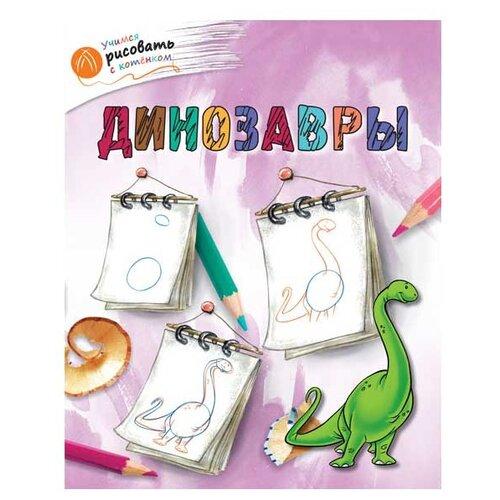 Купить Орехов А.А. Учимся рисовать с котенком. Динозавры , Вако, Учебные пособия