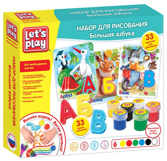 РОСМЭН Набор для рисования Let's Play Большая азбука (35848)