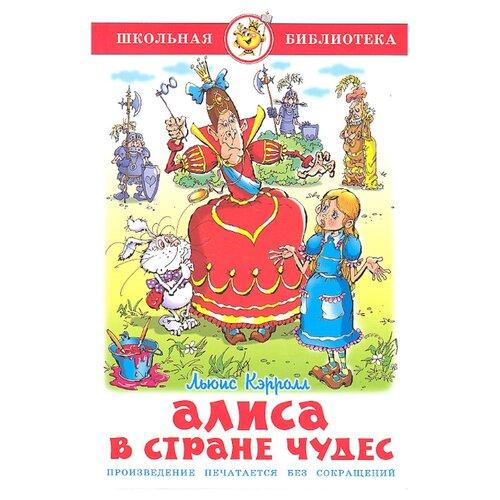 Купить Кэрролл Л. Алиса в стране чудес , Самовар, Детская художественная литература