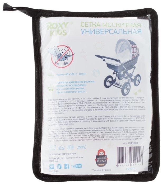 Roxy kids Сетка москитная для колясок RMN-001