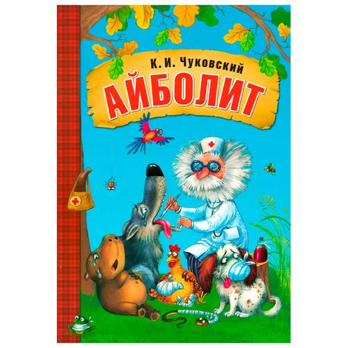 Купить Чуковский К. И. Айболит , Мозаика-Синтез, Детская художественная литература