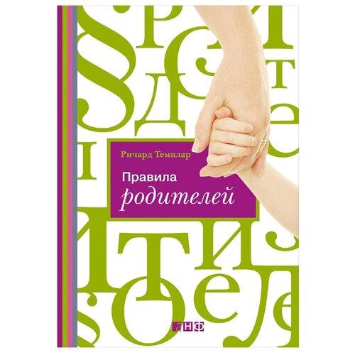 Купить Темплар Р. Правила родителей (твердая обложка) , Альпина нон-фикшн, Книги для родителей
