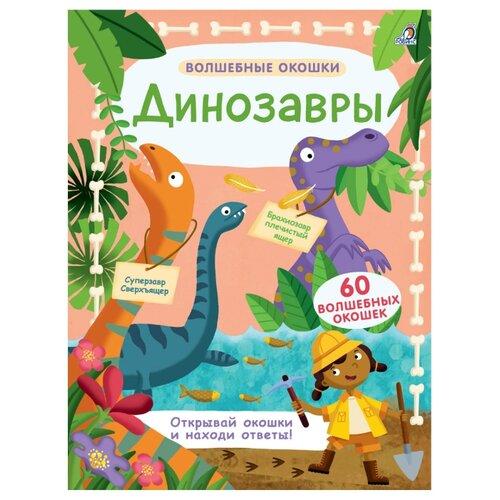 Купить Волшебные окошки. Динозавры, Робинс, Познавательная литература