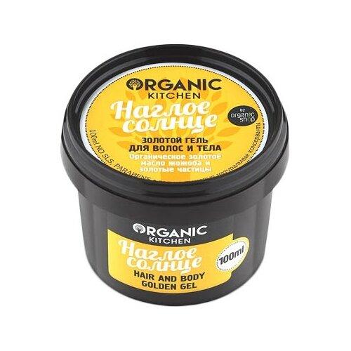 Organic Shop Organic Kitchen Золотой гель для волос и тела Наглое солнце, 100 млМаски и сыворотки<br>
