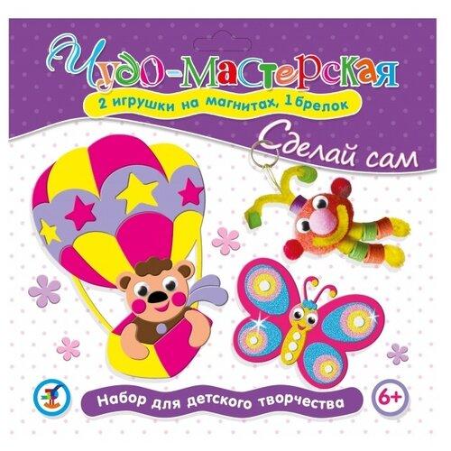 Купить Дрофа-Медиа Сделай сам. Бабочка. Воздушный шар. Брелок (2914), Поделки и аппликации