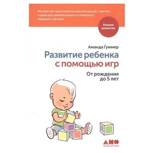 раннее развитие Гуммер А. Раннее развитие. Развитие ребенка с помощью игр. От рождения до 5 лет