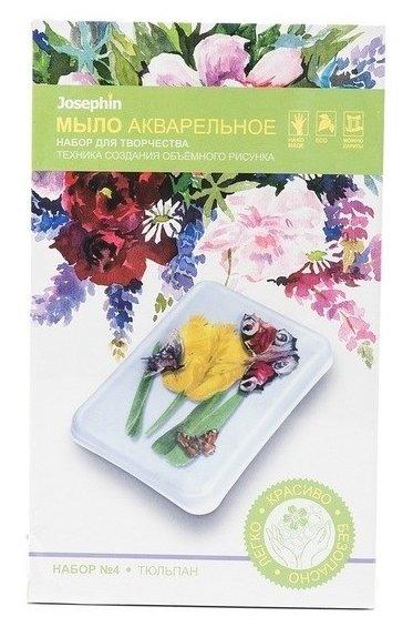 Josephin Мыло акварельное Набор 4 Тюльпан (981004)